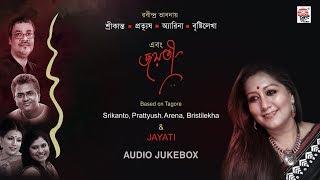 Ebong Jayati   Jayati Chakraborty   Prattyush   Rabindrasangeet   Fresh Release 2018