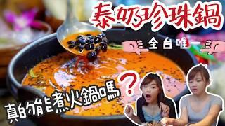 【全台唯一】台中一中街《泰丘》竟然出泰式珍奶鍋!!這真的呢喝嗎??