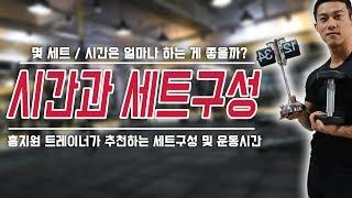 홍지원이 제안하는 근력운동 TIME과 운동 SET 구성법