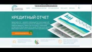 видео Бюро кредитных историй сбербанка россии. Сбербанк и Объединенное Кредитное Бюро запустили сервис