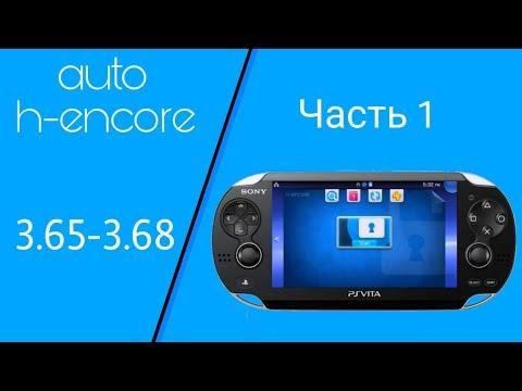 Подготовка PS Vita к установке Henkaku 変革 3.65-3.68 (h-encore)Часть 1.