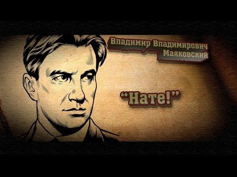 Стихотворение Владимира Владимировича Маяковского Нате!