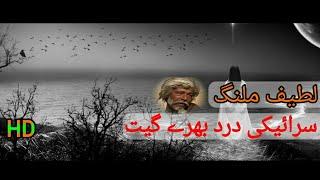 Latif Malang - Dil Vicho Dard | Saraiki Full Song 720p