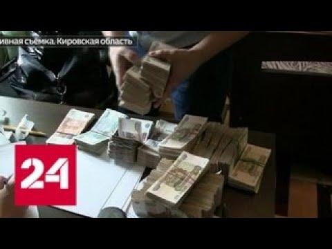 Мусор на миллион: в кировском подпольном казино деньги прятали в мусорных мешках - Россия 24
