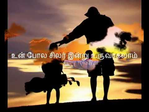Tamil Father's Day Song YouTube