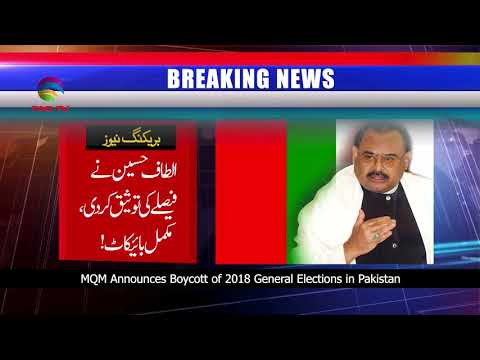MQM is not participating in 2018 Pakistan Elections - Breaking News @TAG TV