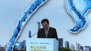 Hong Kong marks 50th anniversary of Dongjiang water supply from Chinese Mainland