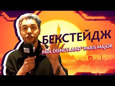 MDL Disneyland® Paris Major: Бекстейдж