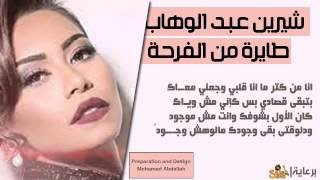 طايرة من الفرحة _ شيرين | Sherine _ Tayra Mn El Frha #أسمع