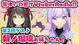 【コラボ】朝ノ瑠璃お姉ちゃんとラジオ収録を振り返ってみた!
