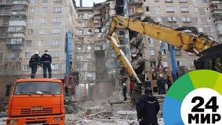 Тела всех погибших при взрыве газа в Магнитогорске опознаны - МИР 24