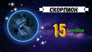СКОРПИОН  ГОРОСКОП НА ЗАВТРА 15 СЕНТЯБРЯ 2021.ГОРОСКОП НА СЕГОДНЯ 15 СЕНТЯБРЯ 2021