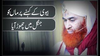 Short Video Clip – Biwi Kay Kehnay Per Maa Ko Jungle Me Chor Aya – Maulana Ilyas Qadri