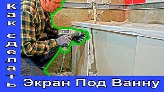 Как Сделать Подванник. Изготовление Экрана Под Ванну.(Ремонт квартир своими руками. Как самому сделать переднюю панель ванны, подванник. ФОТО готовой ванны ..., 2015-02-28T14:00:03.000Z)