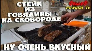 Как Правильно пожарить Стейк из Говядины на Сковороде Еда и кулинария Рецепт от ФешеФ