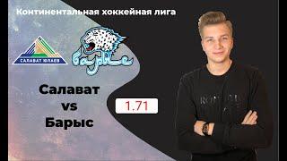 Салават Юлаев   Барыс прогноз и ставка на матч  52   25.01.2020