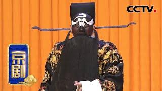 《中国京剧像音像集萃》 20200326 京剧《遇皇后 打龙袍》| CCTV戏曲