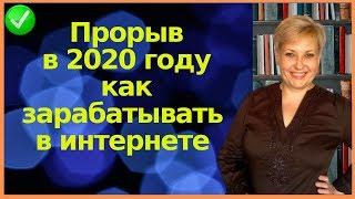 Прорыв в 2020 году !  Как зарабатывать в интернете/ РЕАЛЬНЫЙ ЗАРАБОТОК
