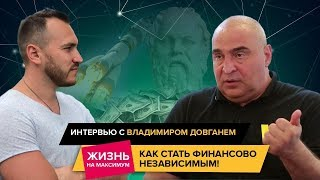 Интервью с Владимиром Довганем - Как Стать финансово независимым?  Жизнь На Максимум