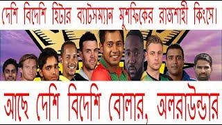 Rajshahi Kings Full Squad & Player List -2017 সেরা অলরাউন্ডার মুশির রাজশাহী