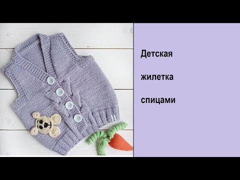 Детская жилетка / Как я вязала / Вязание для детей / Вязание спицами/