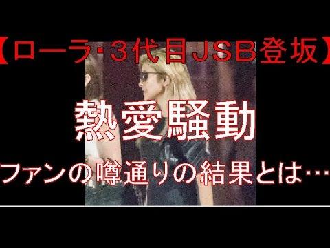 【ローラ&JSB登坂広臣】 交際報道