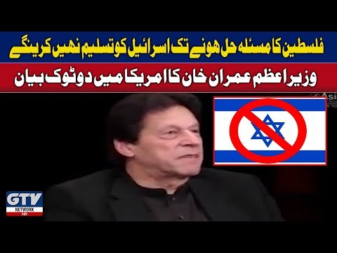 Without A Homeland For Palestinians Pakistan Will Not Recognize Israel: PM Imran Khan