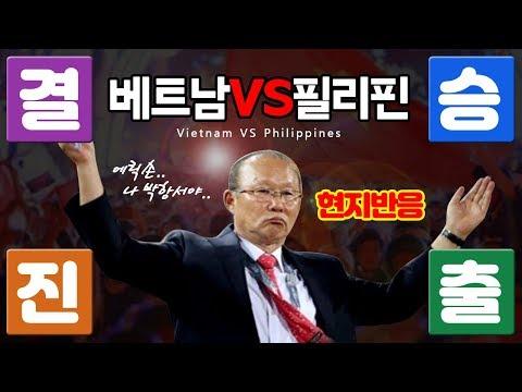 베트남결승진출! 스즈키컵 베트남 축구 세미파이널 2차전 현지반응(vietnam VS Philippines)필리핀 격파~
