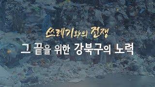 쓰레기와의 전쟁 그 끝을 위한 강북구의 노력