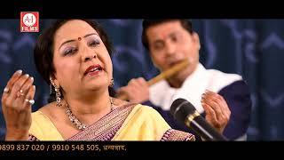 Aayal Unamad || Maithili Vidyapati Geet || Kumkum Jha || Music- Sunil Pawan