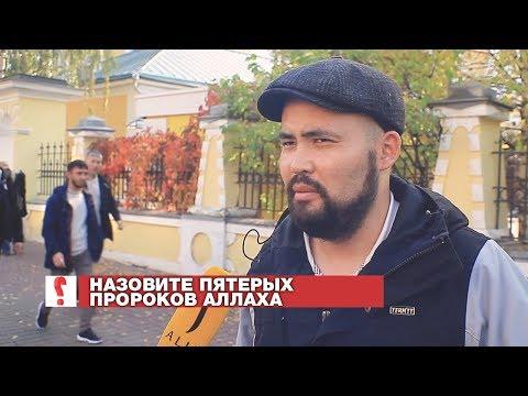 Знают ли мусульмане Москвы своих пророков? Опрос