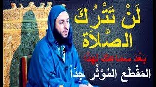 لن تترك الصلاة بعد سماعك لهذا المقطع المؤثر جداً ـ الشيخ سعيد الكملي.mp3