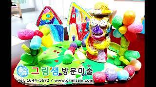 클레이 점토 만들기 그림샘 방문미술 7월 회원작품 1