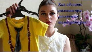 видео как одеть ребенка