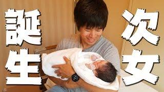 勝村家に次女が誕生しました。 thumbnail