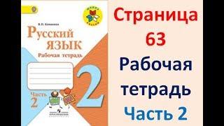 ГДЗ РУССКИЙ ЯЗЫК 2 КЛАСС КАНАКИНА (РАБОЧАЯ ТЕТРАДЬ) СТРАНИЦА. 63 ЧАСТЬ 2