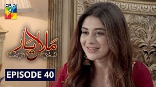 Malaal e Yaar Episode 40 HUM TV Drama 25 December 2019