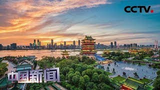 [中国新闻] 壮丽70年 奋斗新时代·江西南昌   CCTV中文国际