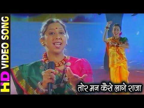 Tor Man Kaise Lage Raja - तोर मन कईसे राजा || Maya Dede Maya Lele || Mamta Chandrakar