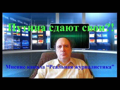 """Путина сдают свои?! (Мнение канала """"Реальная журналистика"""")"""