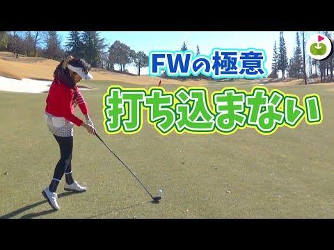 塩田さん、FWを打つときのコツを教えてください!!