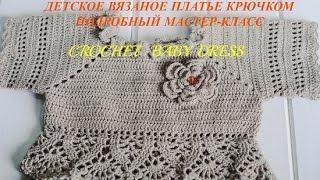 Детское вязаное платье крючком. Часть 1. Crochet baby dress. Part 1.
