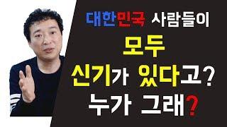 대한민국 사람들은 신끼가 있다?  신병 신내림증상 무병