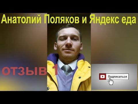 Яндекс Еда Нижний Новгород отзыв