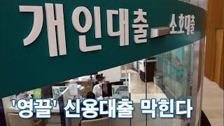 '영끌' 신용대출 막힌다…정부 요구에 금…