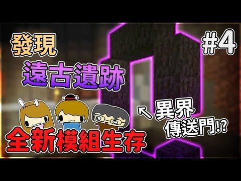 【堯の實況】虛無世界3!MineCraft 當個創世神 模組生存 EP4 — 發現遠古遺跡!居然是異界傳送門!? - YouTube