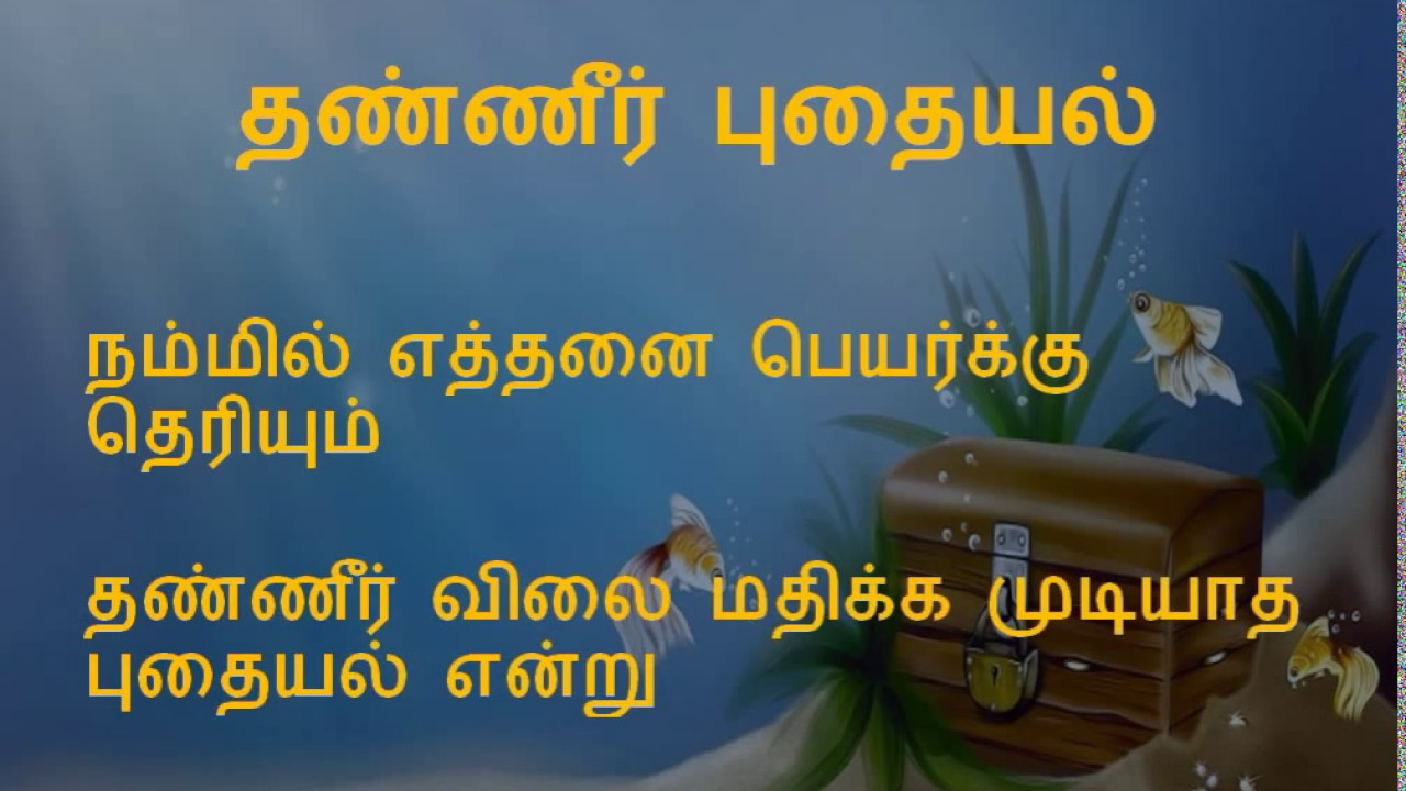 Save Water- Importance Of Water In Tamil