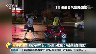 [中国财经报道]国家气候中心:台风季正式开启 东南华南加强防范| CCTV财经