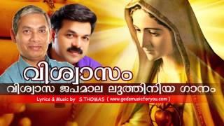 Vishwasam...  | New Malayalam Christian Devotional Album | Vishwasa Japamala | Luthiniya Song