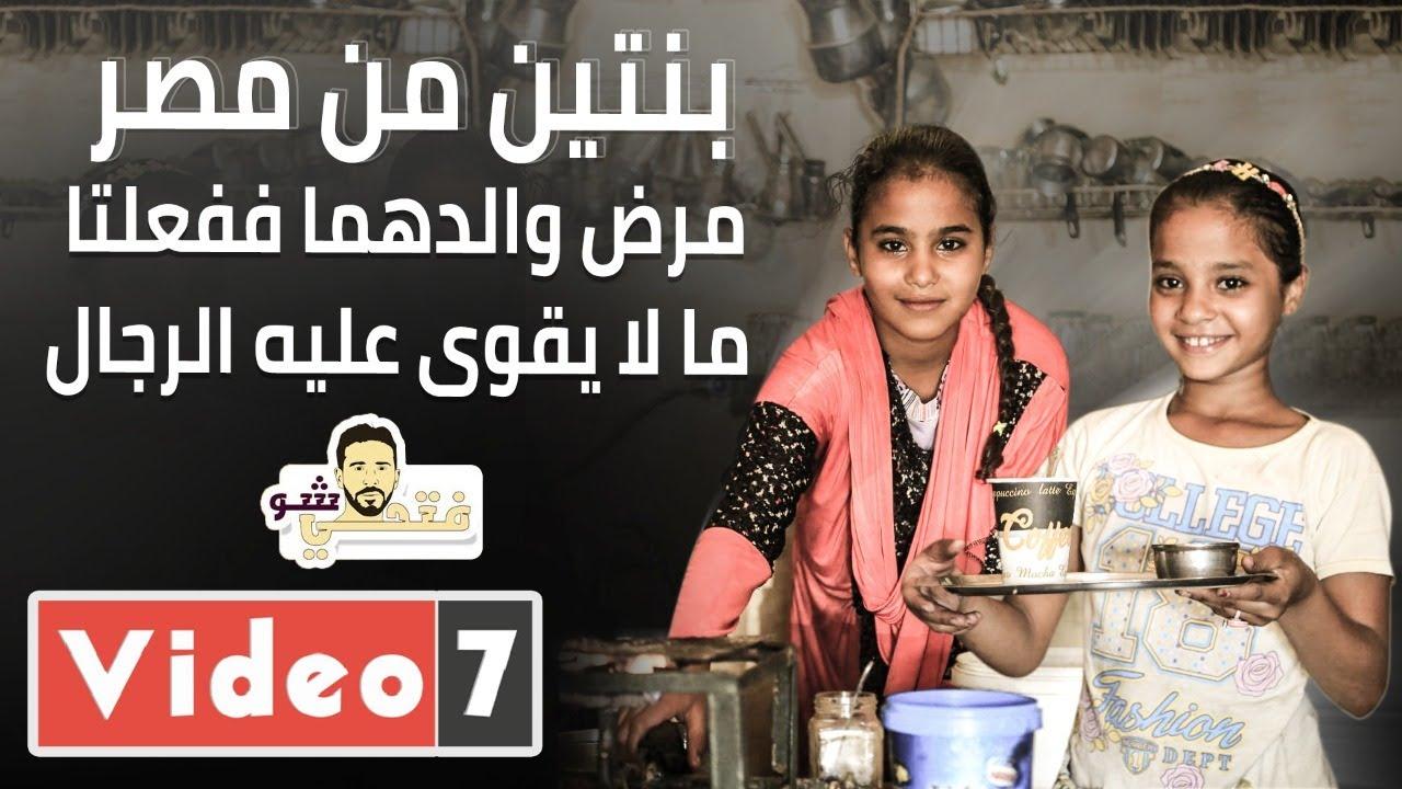 آية وهاجر نزلنا نفتح القهوة عشان الديون والمصاريف